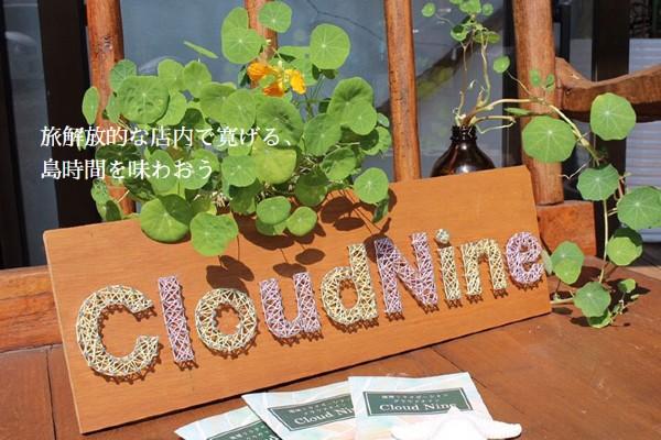 琉球リラクゼーションCloud Nine