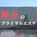 横浜おすすめブライダルエステサロン