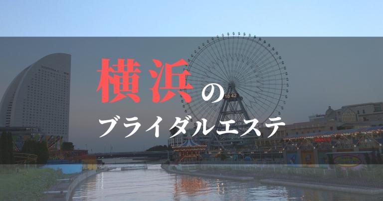 横浜のおすすめブライダルエステ | 挙式直前でも効果があると人気のサロンを紹介