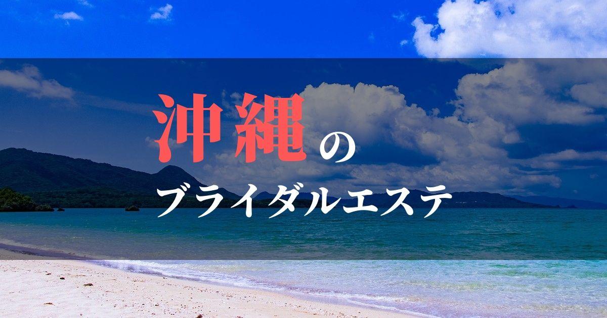 沖縄のおすすめブライダルエステ