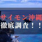 saimon(サイモン)沖縄 | 大川さんがオーナーのおすすめブライダルエステサロン