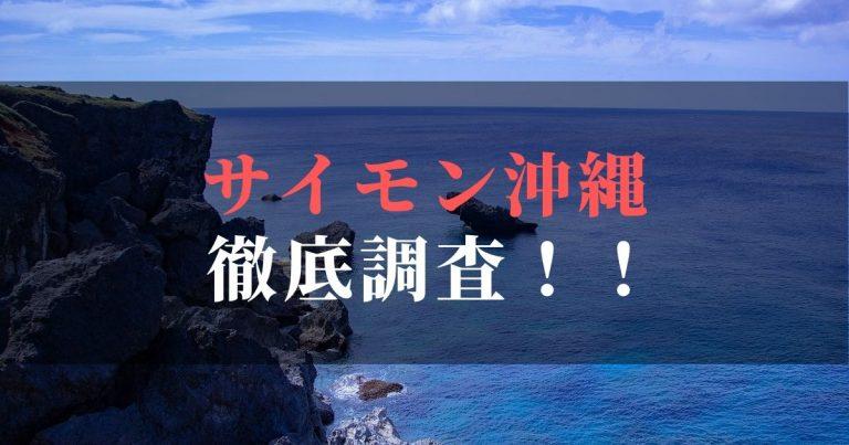 『サイモン沖縄』ブライダルエステの神様大川邦彦さんとは?!【口コミ爆発中】