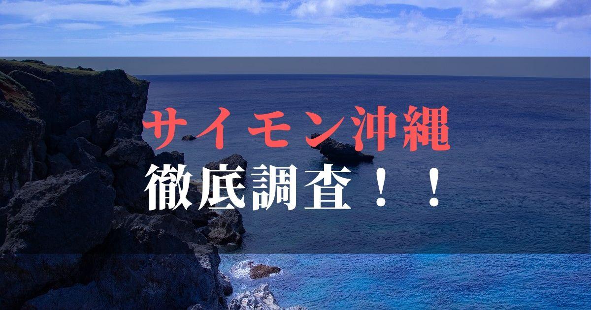 【サイモン沖縄】ブライダルエステの神様は大川邦彦さんとは?!【口コミ爆発中】