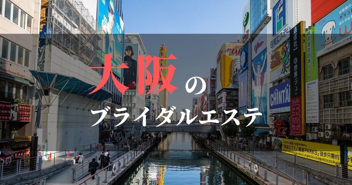 大阪のブライダルエステ