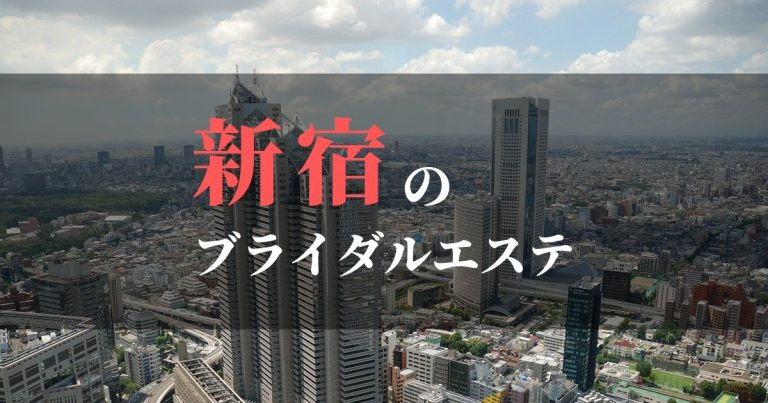 新宿のおすすめブライダルエステ | 東口・西口問わず効果の期待できる人気のサロンを紹介